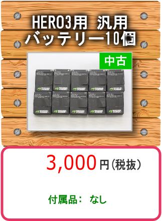 HERO3用汎用バッテリー10個セット